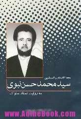 کتاب حجه الاسلام و المسلمین سیدمحمدحسن نبوی به روایت اسناد ساواک