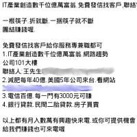 spam spammer chinês mandarim email
